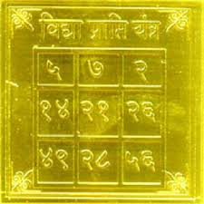 Vidhya Prapti Yantra Vidhya Prapti Yantra should be installed and worshipped to achieve good Education without any interruption. Education is one of the prime goals of life and it is the key for Success in career and a happy and a prosperous life. However, at times, a person is unable to get good results in exams inspite of the best efforts that he puts in due to reasons unknown. Sometimes, a person is unable to concentrate or memorize his studies and in such cases, establishing a Vidhya Prapti Yantra proves to be a very helpful. This occult Yantra sharpens the intellect, improves grasping power, increases memory & concentration. It is a must for those who are dull-witted or have suffered breaks in their education, and for those who are suffering from the bad effects of a malefic Jupiter. This Yantra ensures success in studies and high achievement in competitive examinations. By constant worship of this Yantra, one becomes learned, famous and gets praise from all. Everybody needs to enhance their knowledge through various ways like academic pursuits, private study of religious/ spiritual treatises etc and this Yantra is of great help for all such ventures.
