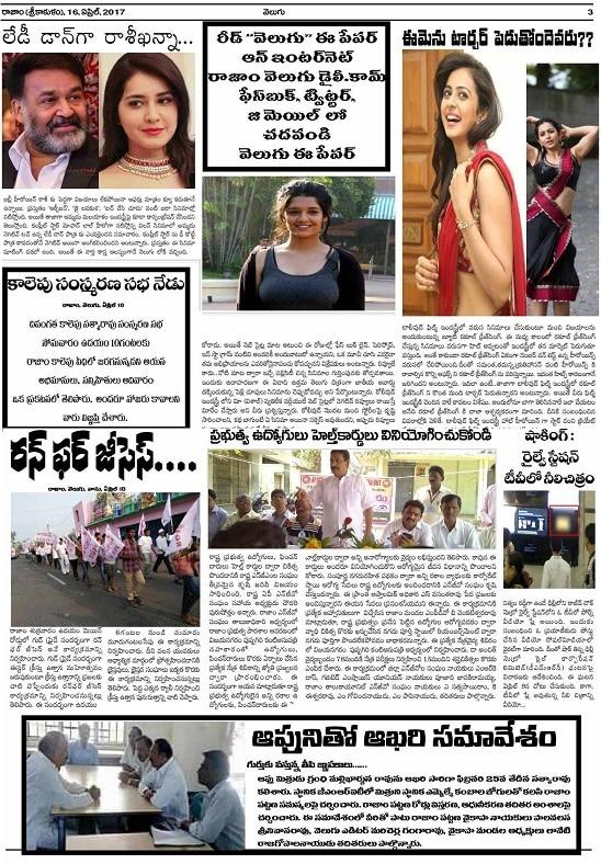 Rajam Velugu Daily On 17-04-2017