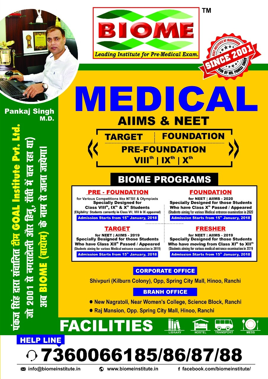 BIOME , A Premier Institute For NEET and AIIMS entrance exam coaching, Annnounces