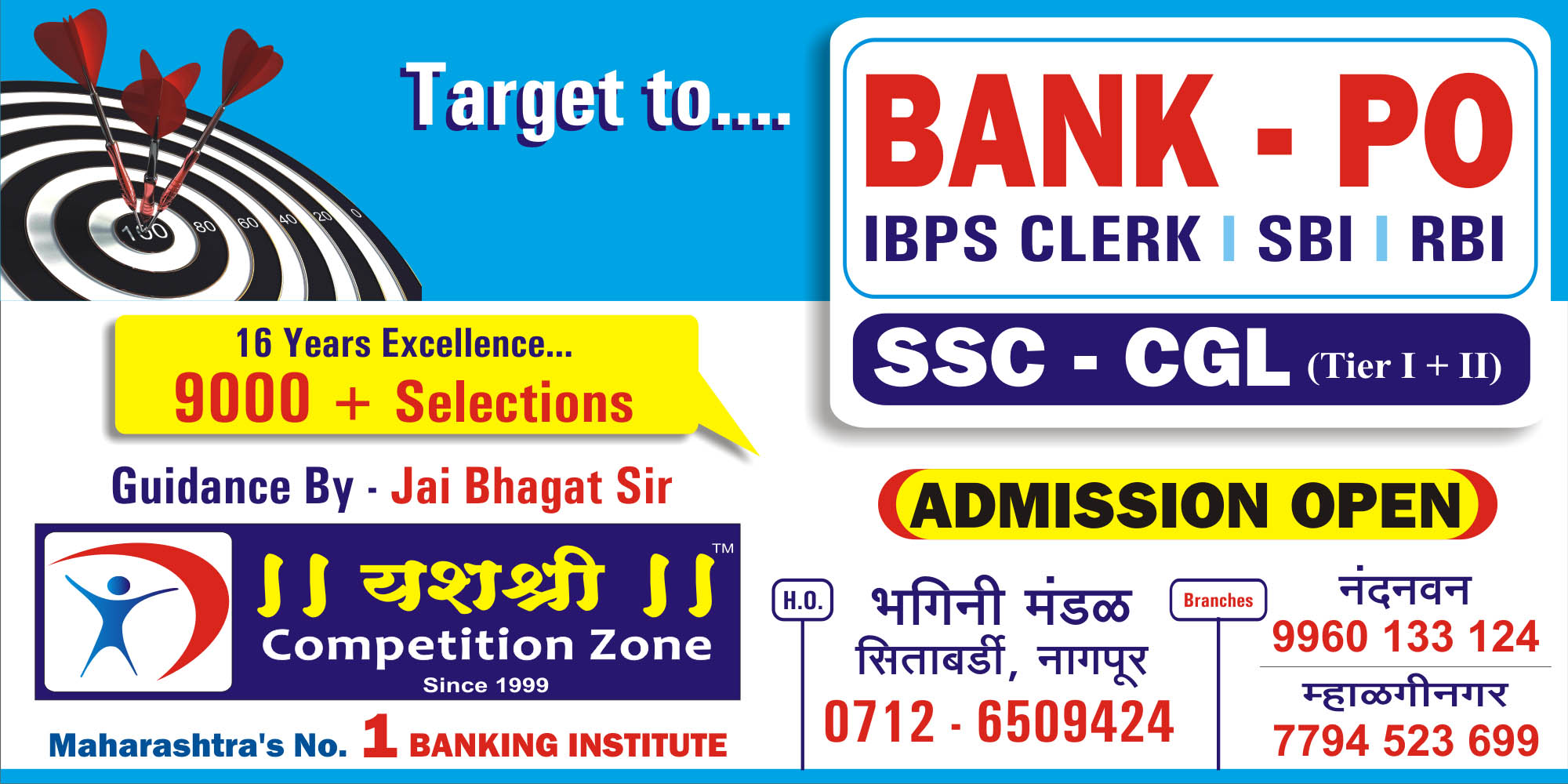 We provide Complete Coaching for all banking exams.