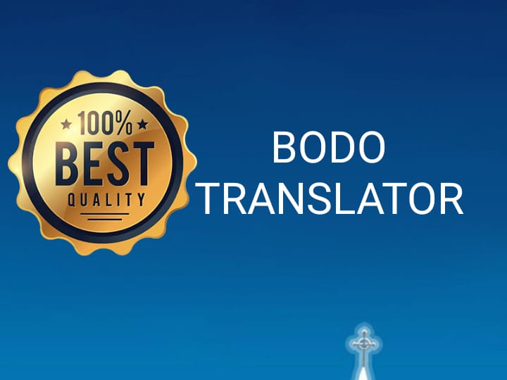 Bodo translation To meet our clients' Bodo translation and Interpretation requirements, India-based translation company Intraword offers its best and customised services. Actually, our Bodo translators are native speakers, experienced and qualified in translations and, ideally, specialists in a niche sector too. Bodo is the Sino-Tibetan language spoken primarily by the Boro people of North East India, Nepal and Bengal. It is pronounced as Bo-Ro. It is co-official language of the state of Assam and India. Nearly two to three million people speaks Bodo language.  Bodo document translation Bodo website translation Bodo financial documents Bodo engineering documents Bodo Book translation Bodo legal documents Bodo Novel translation Bodo technical document translation Bodo cultural document translation Bodo technical document translation Bodo voiceover and subtitling Bodo certificate translation Bodo interpreters Bodo transcription Bodo medical documents Bodo marketing document translation Company Annual report translation Desktop publishing (DTP) services If you are looking to translate your documents to and from Bodo languange, just shoot an email and we will help you understand what the Bodo translation process will require, what will be the turnaround time along with the costs involved.  Apart from translation, we can also help to localise your content, website and software considering regional language variations, accents and nuances.  We offer translation and interpretation in investment proposal, education information catalogue, civil, computer, commercial, data processing, design, patent, philosophy, physics, religion, sociology, software, economics, education, medicine, psychology, tender, travel.  Please write to us or mail us. Once we receive, our and dedicated project managers will contact you with further process and details.