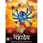 Ultra Devon Ke Dev Mahadev DVD (10 DVD in a Pack)