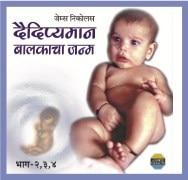 Daideepyman Balkacha Janma- Marathi