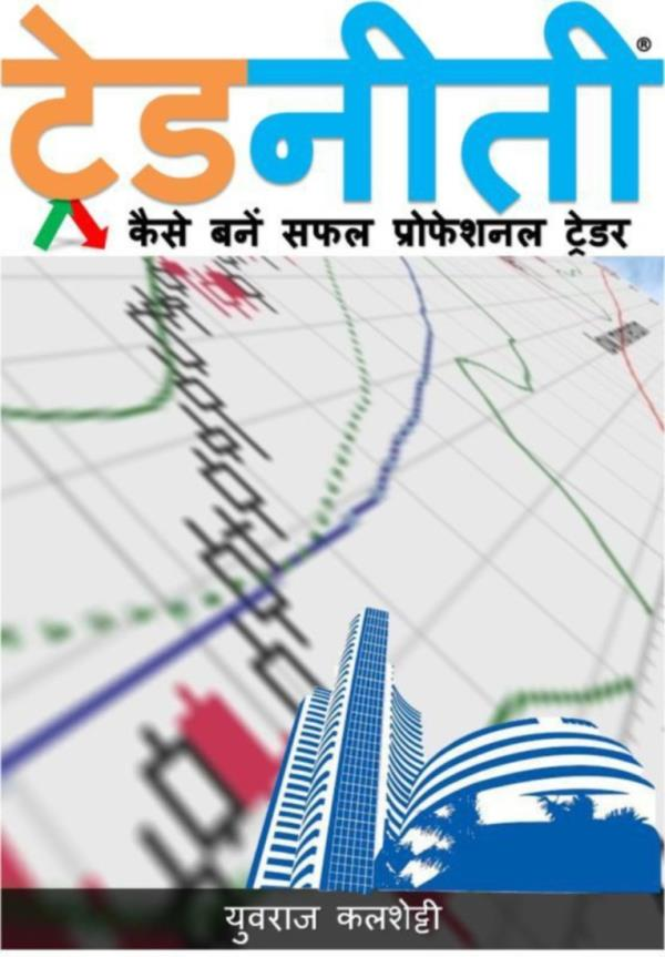 Stock Market, Share Market Book in Hindi