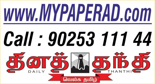 DAILY THANTHI AD AGENCY