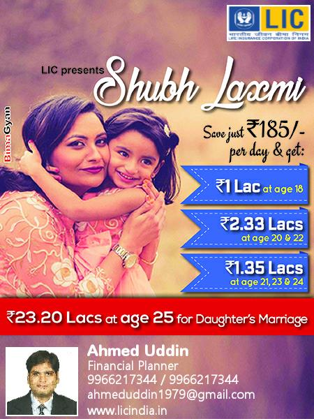 LIC SHUBH LAXMI (MARRIAGE & EDUCATION PLAN)