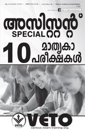 ASSISTANT GRADE 10 MODEL QUESTION PAPERS