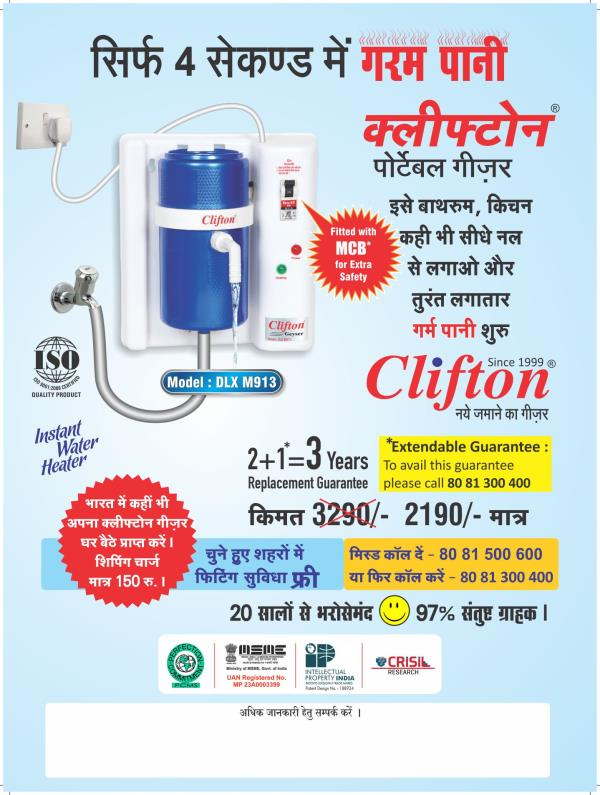 Clifton Portable Water Geyser