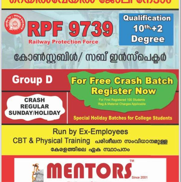 RPF Training Center